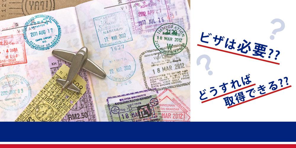 イギリス留学,ビザの申請,ビザの取得,ビザの取得のコツ