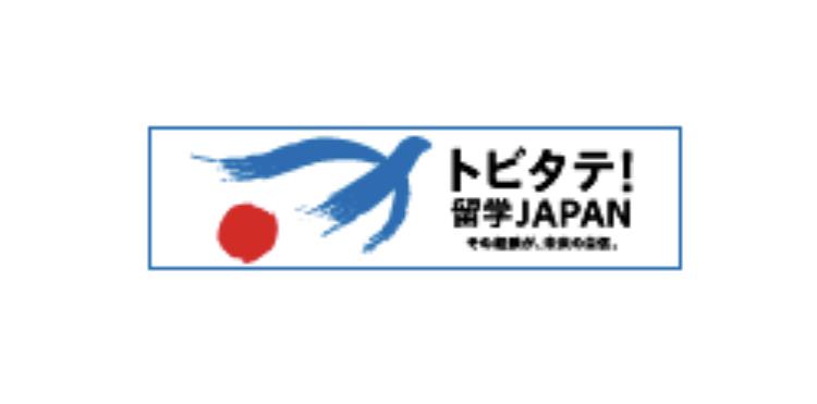 トビタテ!留学JAPAN1