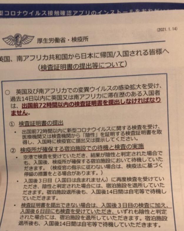 日本入国時の水際措置